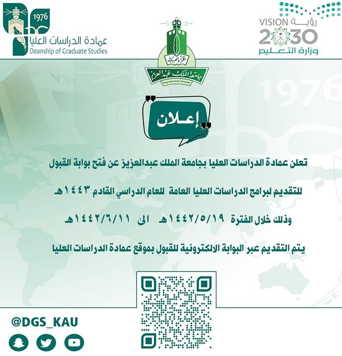 مجموعة صور لل التقديم على الماجستير المدفوع جامعة الملك عبدالعزيز