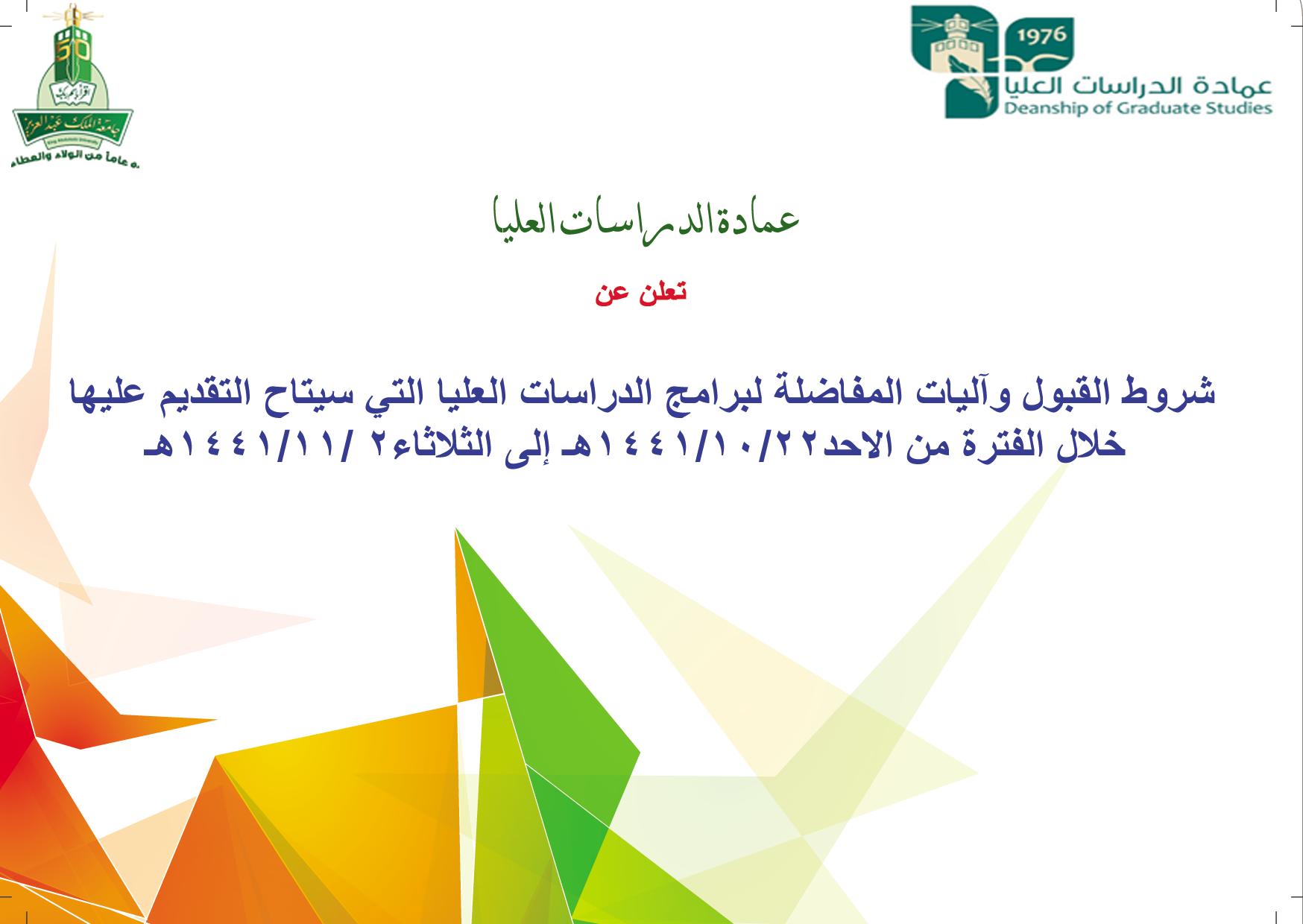عمادة الدراسات العليا جامعة الملك عبد العزيز المملكة العربية